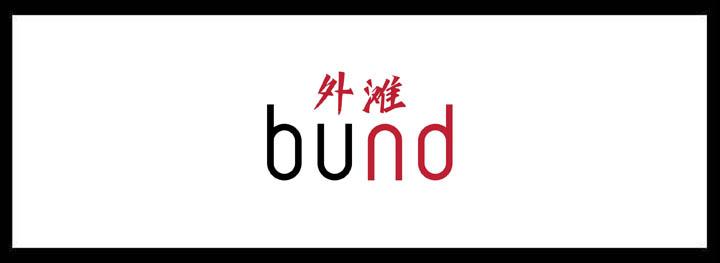 Bund <br/>Top Dumpling Restaurants